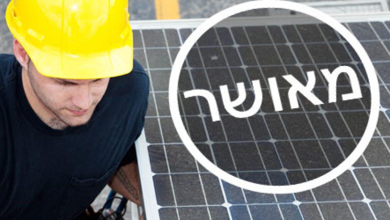 רשות החשמל אישרה 4 רישיונות מותנים למתקנים סולאריים בינוניים