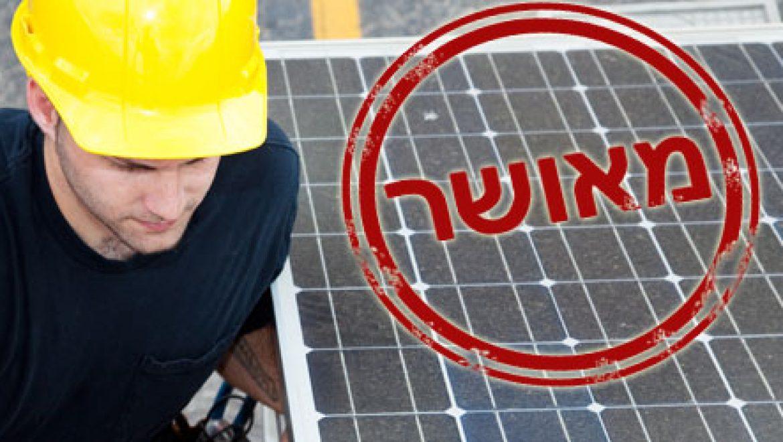 רשות החשמל אישרה 9 רישיונות להקמת מתקנים סולאריים פוטוולטאים בגודל בינוני