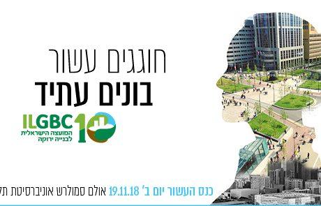 קוראי תשתיות ! בואו והציגו בתערוכת הכנס  העשור של המועצה לבניה ירוקה