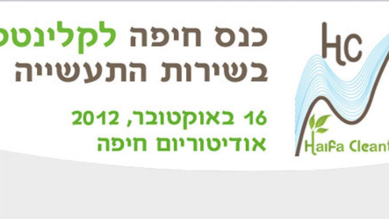 הזמנה: כנס חיפה הראשון לקלינטק בשירות התעשייה –  16.10.12