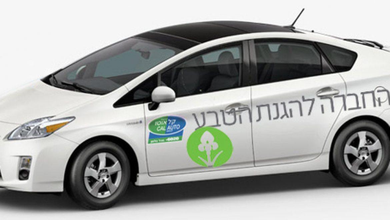 קל אוטו זכתה בחוזה הליסינג של החברה להגנת הטבע