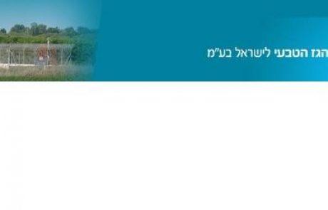 מפעלי כימיקלים לישראל בסדום חוברו למערכת הולכת הגז הטבעי