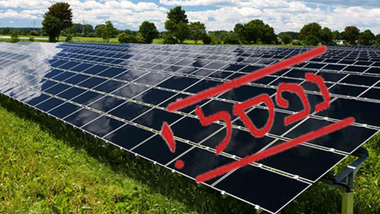 לפני כולם: רשות החשמל ביטלה 5 רישיונות שלא התאימו לתנאי הסגירה הפיננסית