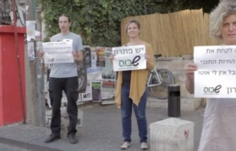 שבוס: התחבורה הציבורית השיתופית שתשנה את ירושלים