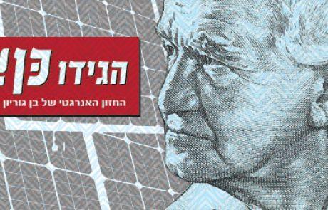 מהדורת ינואר פברואר 2012 של מגזין תשתיות – עכשיו באתר