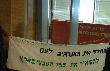 פעילי מחאה חוסמים את משרד האנרגיה במחאה על ייצוא הגז