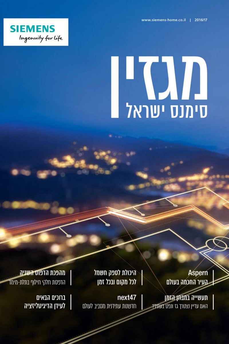 עיצוב, הפקה, והפצה של מגזין סימנס ישראל
