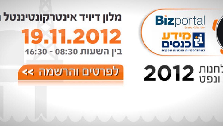 הזמנה: GO ISRAEL – וועידת שולחנות עגולים גז ונפט 19.11.12