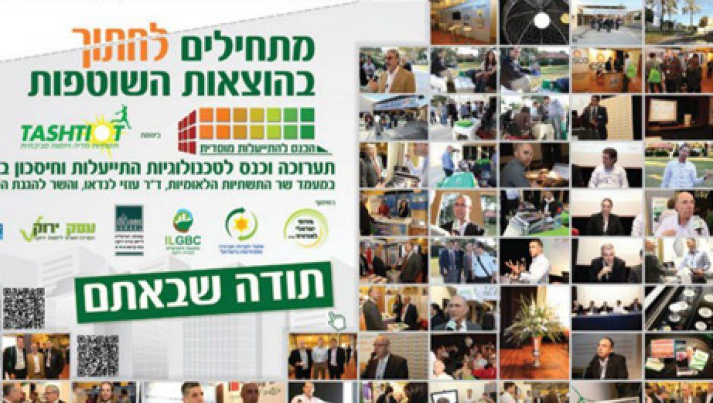 אלבום תמונות: כנס התייעלות מוסדית בהפקת פורטל תשתיות 22-12-2011