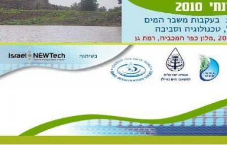הכנס השנתי של איגודי המים בישראל 17-18 במרץ כפר המכביה