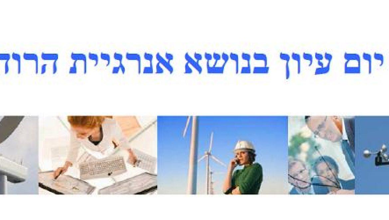 יום עיון בנושא אנרגיית הרוח – 27.05.10 מלון השרון, הרצליה פיתוח