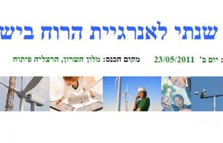 כנס שנתי לאנרגיית הרוח בישראל 23.5.11 מלון השרון הרצליה