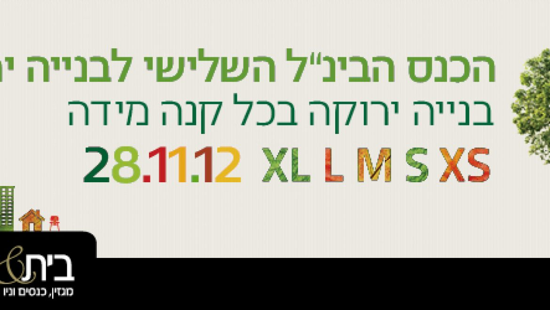 """הזמנה: הכנס הבינ""""ל ה- 3 לבנייה ירוקה: """"בנייה ירוקה בכל קנה מידה"""" 28.11.12"""